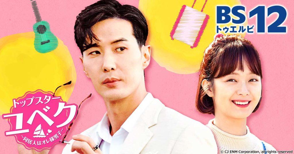 トップ スター ユベク 同居 人 は オレ 様 男子 韓国ドラマ「トップスター・ユベク~同居人はオレ様男子~」のあらす...