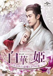 白華の姫~失われた記憶と3つの愛~